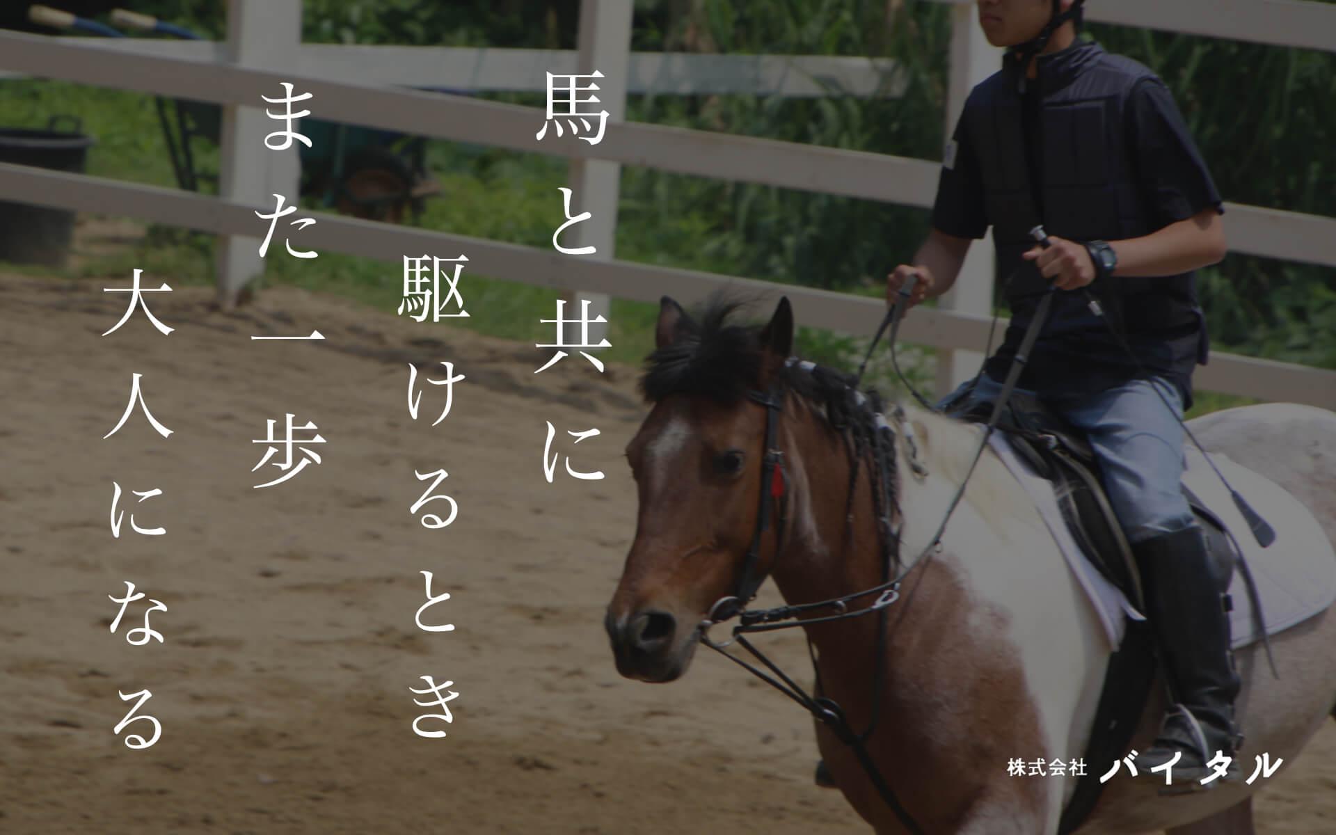 長崎県内で子供が乗馬体験できる場所!の記事のアイキャッチの画像'