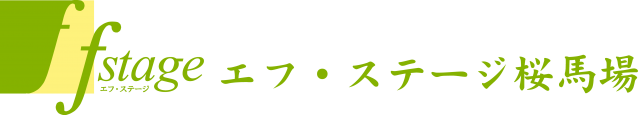 fstage_桜馬場