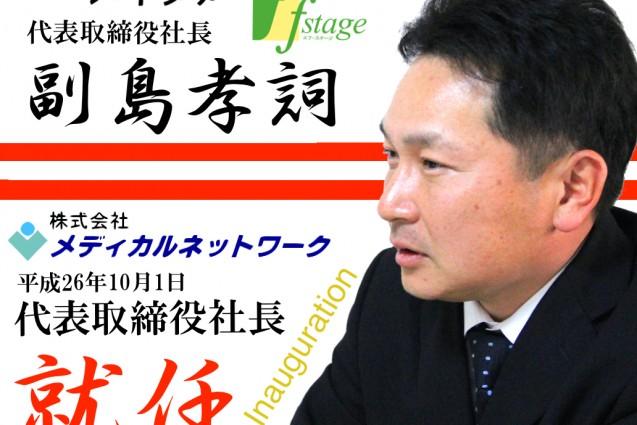 バイタル 副島社長が、メディカルネットワークの代表取締役社長に就任。