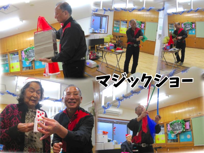 F桜馬場クリスマス会2014マジック