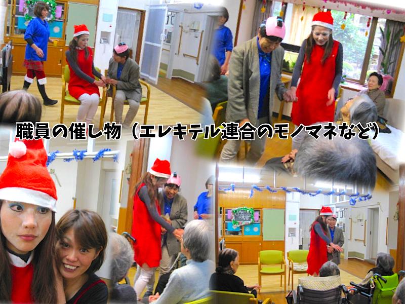 F桜馬場クリスマス会2014職員
