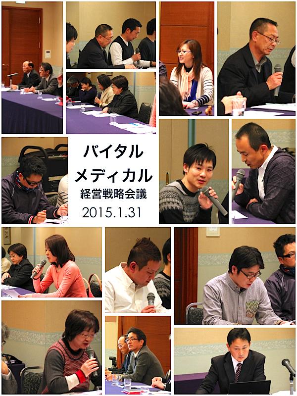 平成26年度経営戦略会議