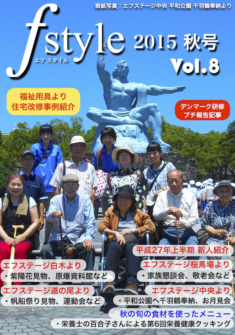 f.style2015秋号1