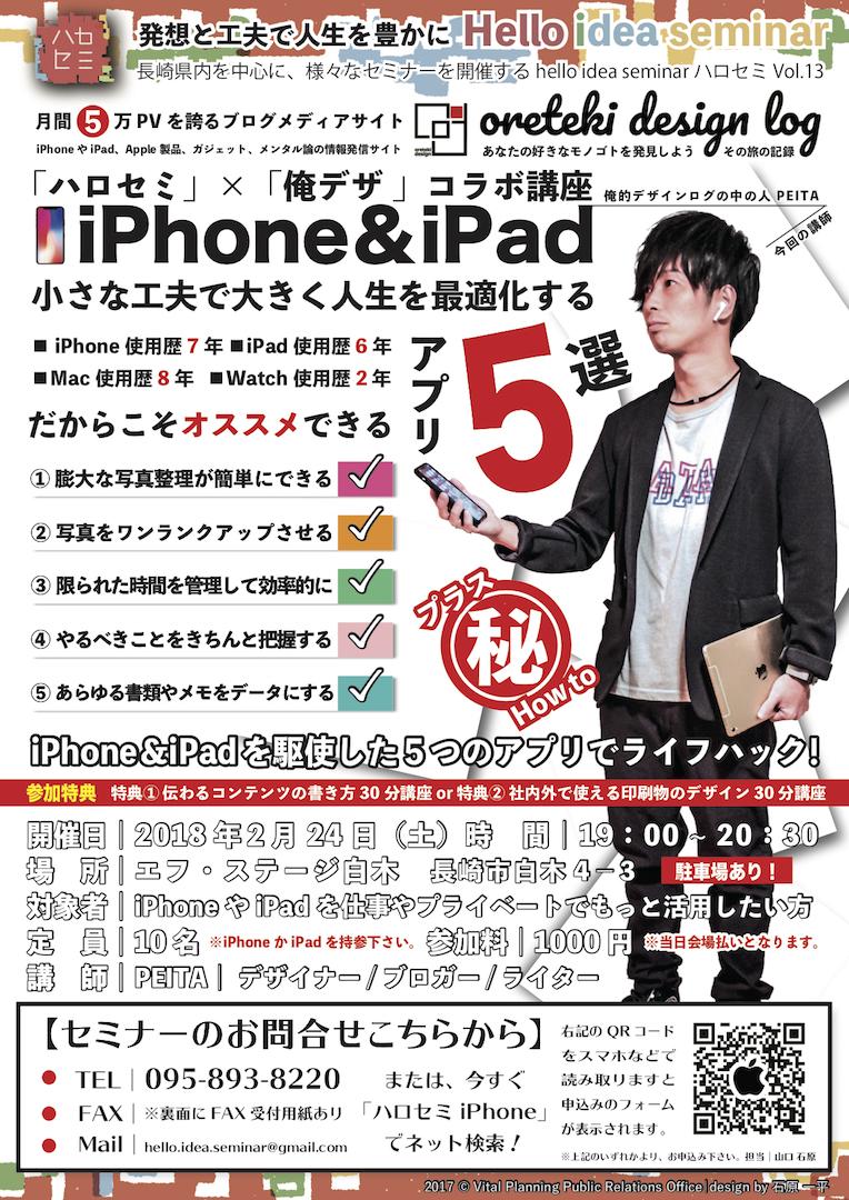 ハロセミ「iPhone&iPad!」セミナーチラシの画像