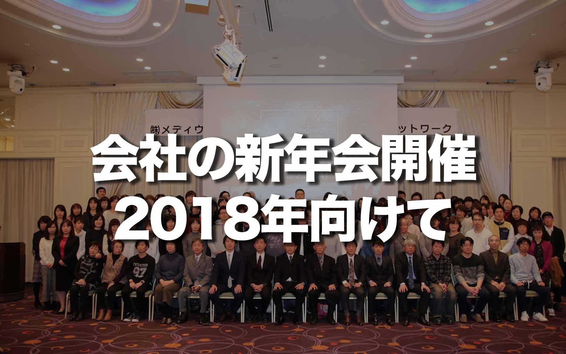 バイタル新年会記事アイキャッチ画像