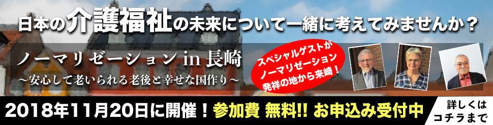 ノーマリゼーション開催お知らせバナー