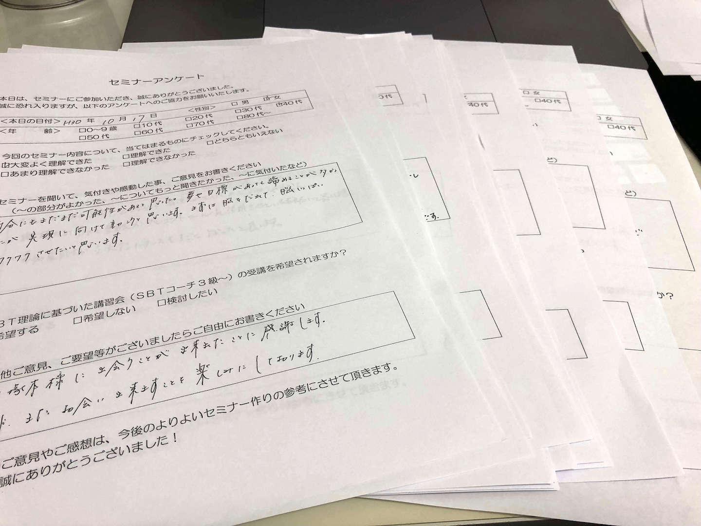 講座 参加者 アンケート
