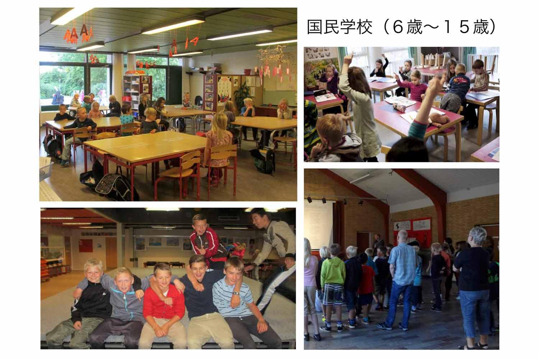 デンマーク 国民学校 写真