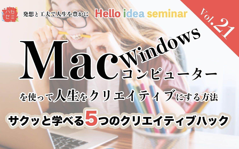 Mac セミナー 記事 アイキャッチ