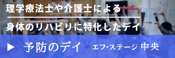 f-stage-yoboui-Banner.jpg