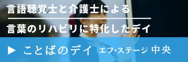 f-stage-kotoba-Banner.jpg