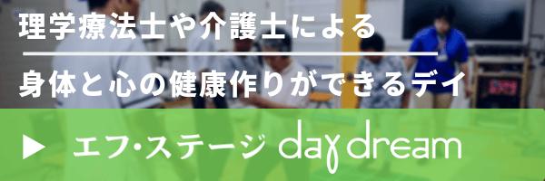 f-stage-daydream-Banner.jpg