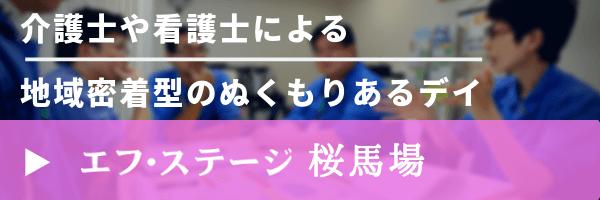 f-stage-sakurababa-Banner.jpg
