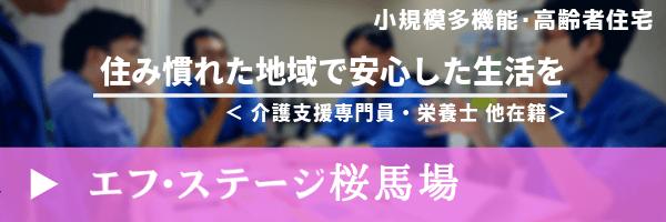 f-stage-sakurababa