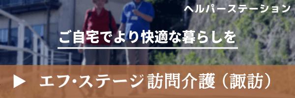 houmonnkaigo-suwa