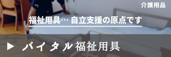 fukusiyougu