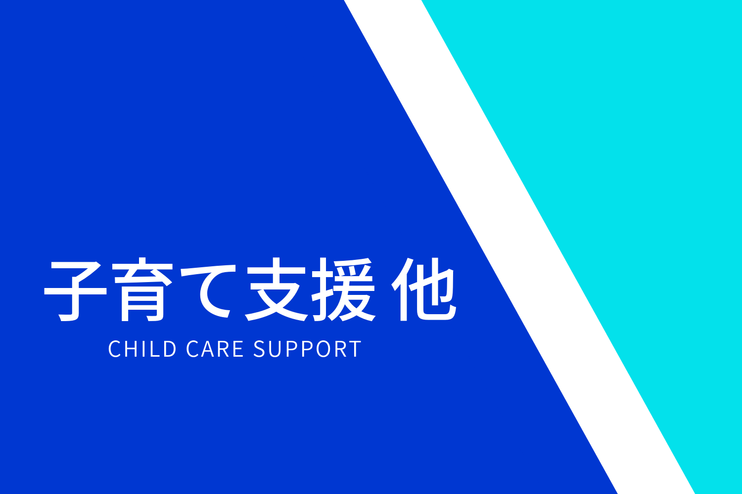 Child care support