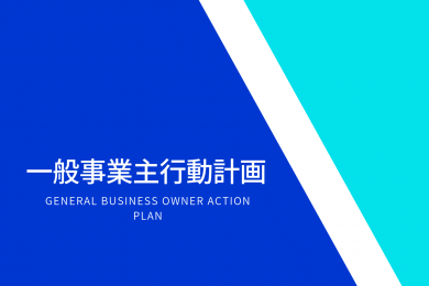 GENERAL BUSINESS OWNER ACTION PLAN