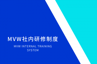 MVW INTERNAL TRAINING SYSTEM