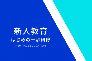 NEW FACE EDUCATION