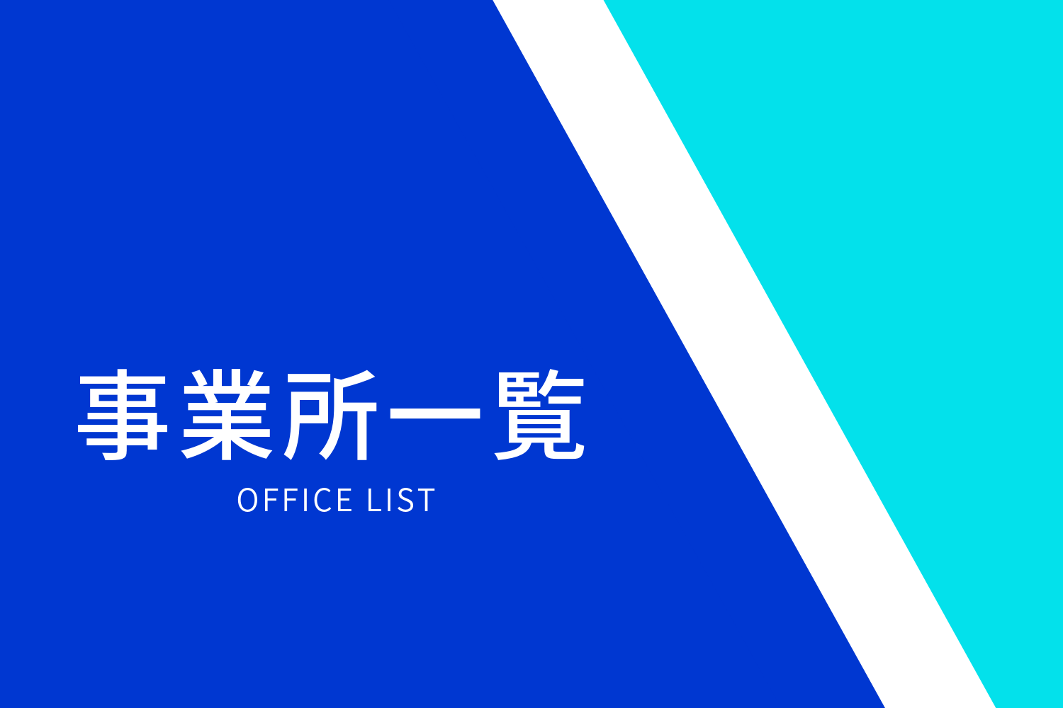 OFFICE LIST