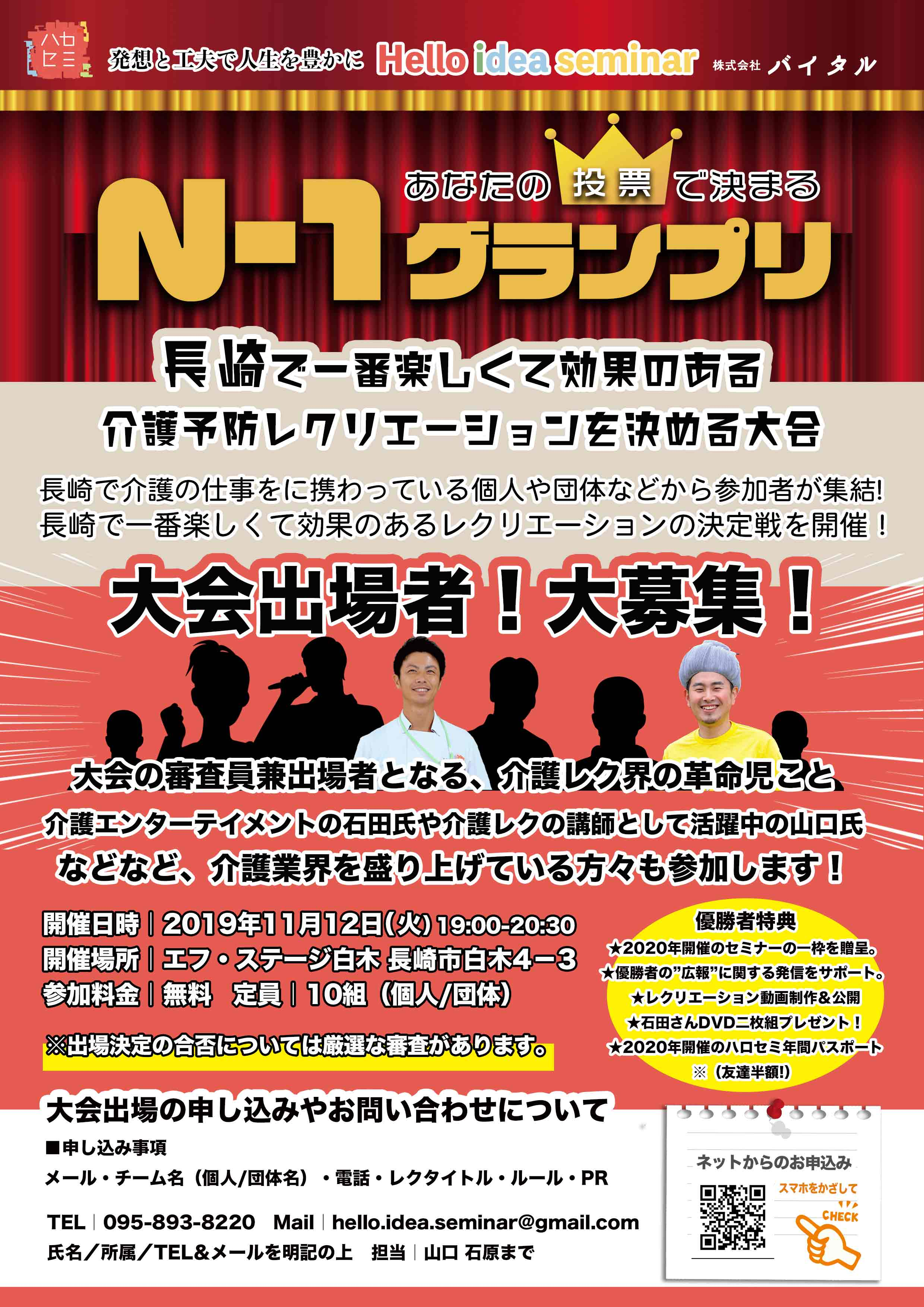 """Hallosemi VoL.24 """"N-1"""" [for contestants]"""