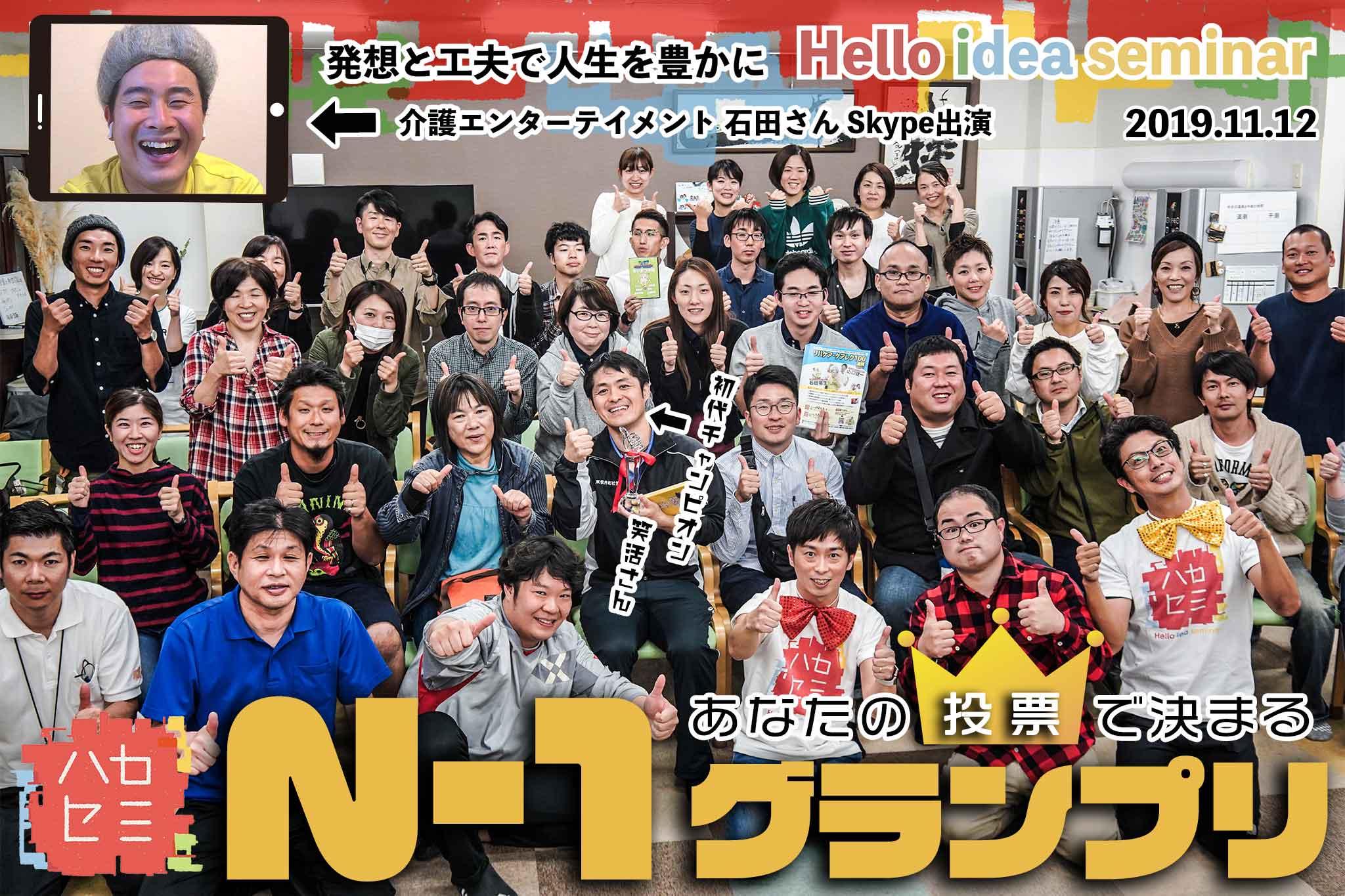 N-1-Grand-Prix-group-photo