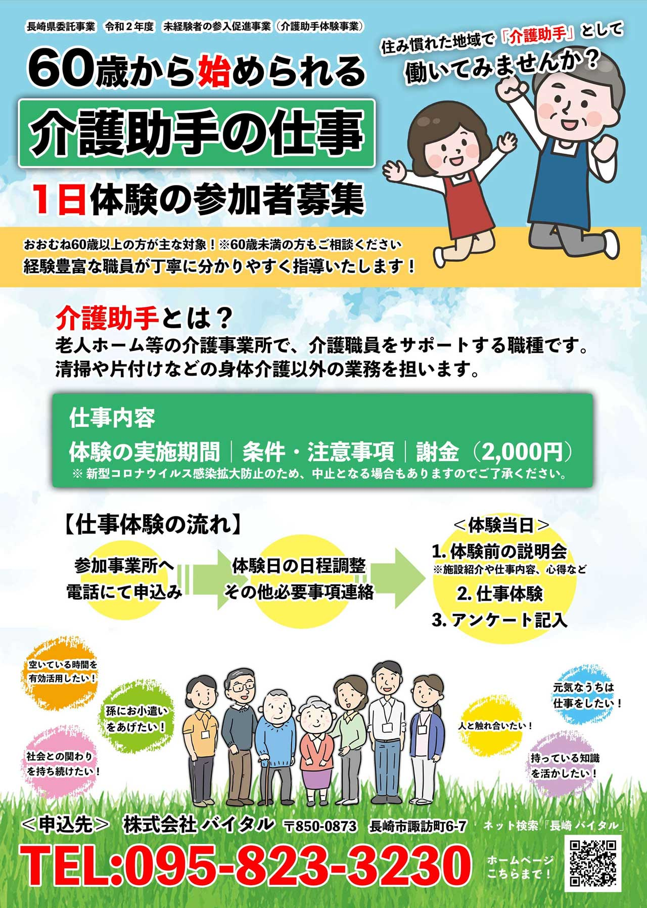 Care-assistant-flyer